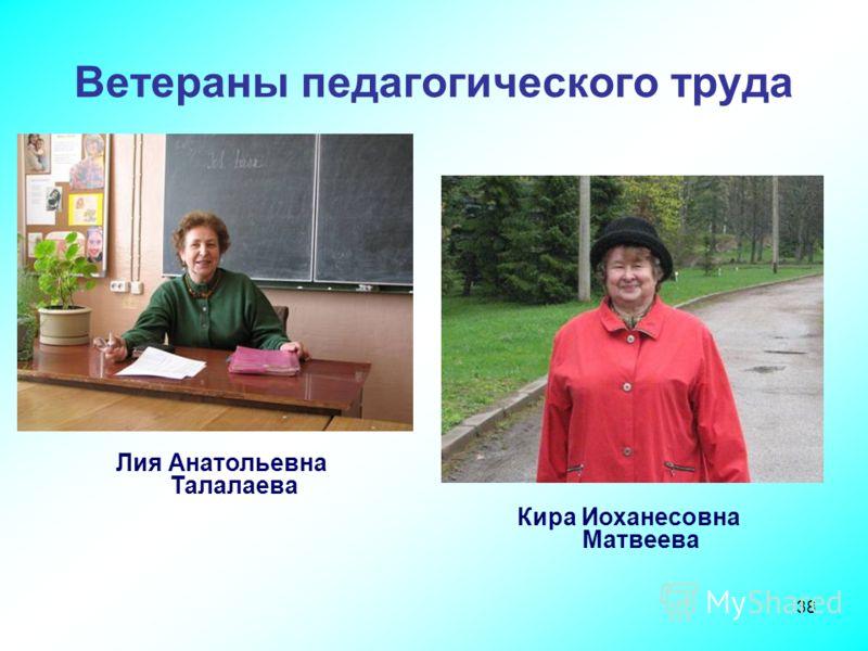 38 Ветераны педагогического труда Лия Анатольевна Талалаева Кира Иоханесовна Матвеева
