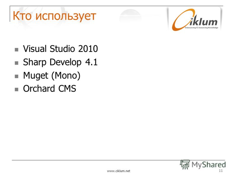 Кто использует Visual Studio 2010 Sharp Develop 4.1 Muget (Mono) Orchard CMS www.ciklum.net 11
