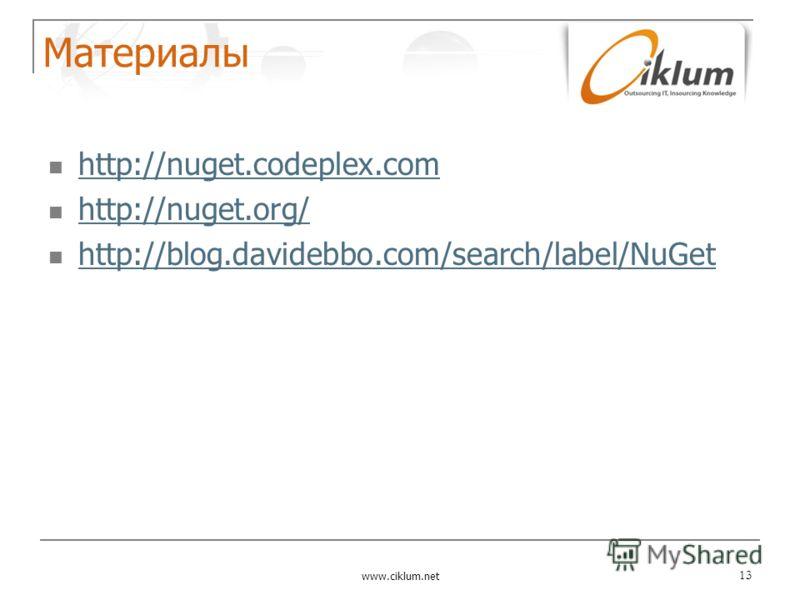 Материалы http://nuget.codeplex.com http://nuget.org/ http://blog.davidebbo.com/search/label/NuGet www.ciklum.net 13