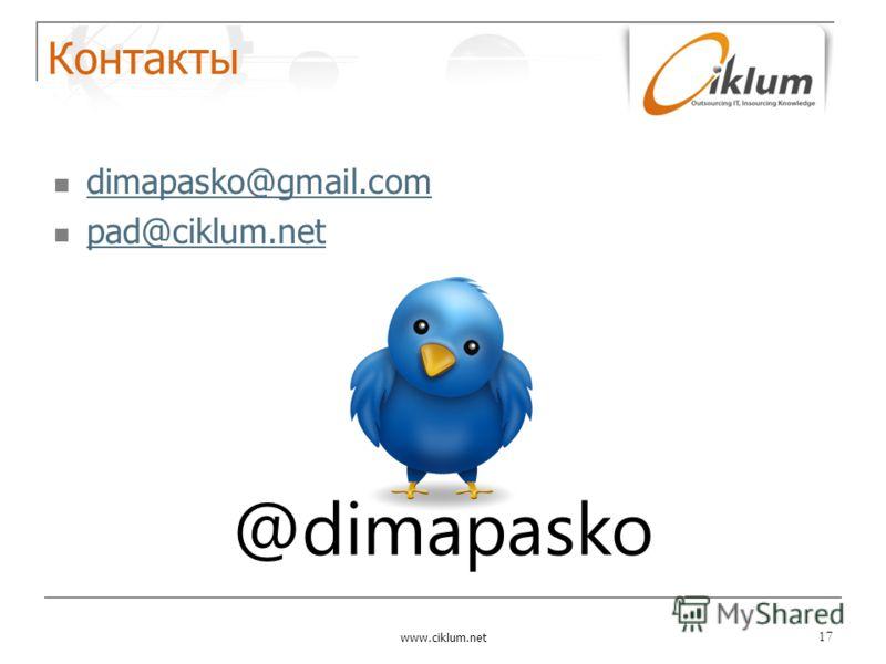 Контакты dimapasko@gmail.com pad@ciklum.net www.ciklum.net 17 @dimapasko