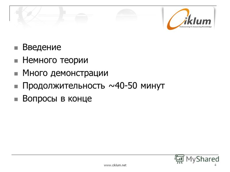 Введение Немного теории Много демонстрации Продолжительность ~40-50 минут Вопросы в конце www.ciklum.net 4