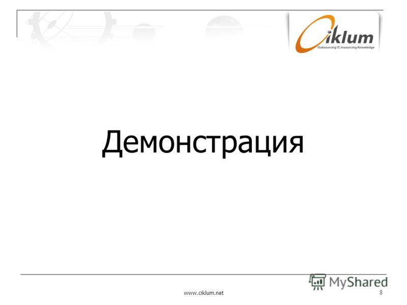 Демонстрация www.ciklum.net 8