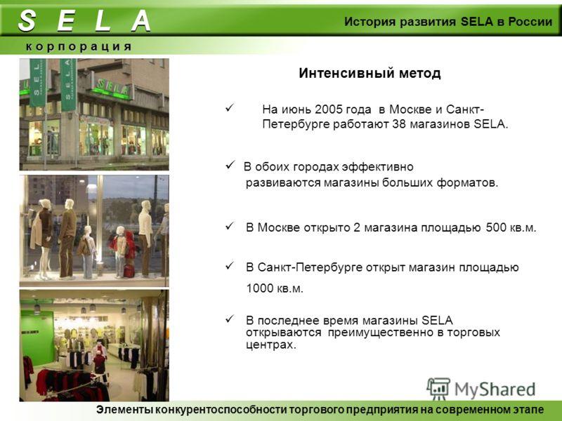 На июнь 2005 года в Москве и Санкт- Петербурге работают 38 магазинов SELA. к о р п о р а ц и я История развития SELA в России В обоих городах эффективно развиваются магазины больших форматов. В Москве открыто 2 магазина площадью 500 кв.м. В Санкт-Пет