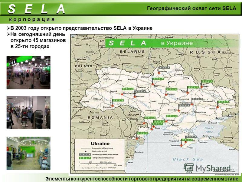 Географический охват сети SELA в Украине к о р п о р а ц и я Географический охват сети SELA В 2003 году открыто представительство SELA в Украине На сегодняшний день открыто 45 магазинов в 25-ти городах Элементы конкурентоспособности торгового предпри