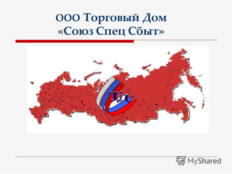 ООО Торговый Дом «Союз Спец Сбыт»