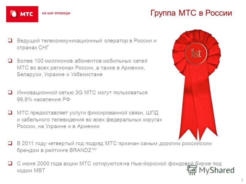 Ведущий телекоммуникационный оператор в России и странах СНГ Более 100 миллионов абонентов мобильных сетей МТС во всех регионах России, а также в Армении, Беларуси, Украине и Узбекистане Группа МТС в России 3 Инновационной сетью 3G МТС могут пользова