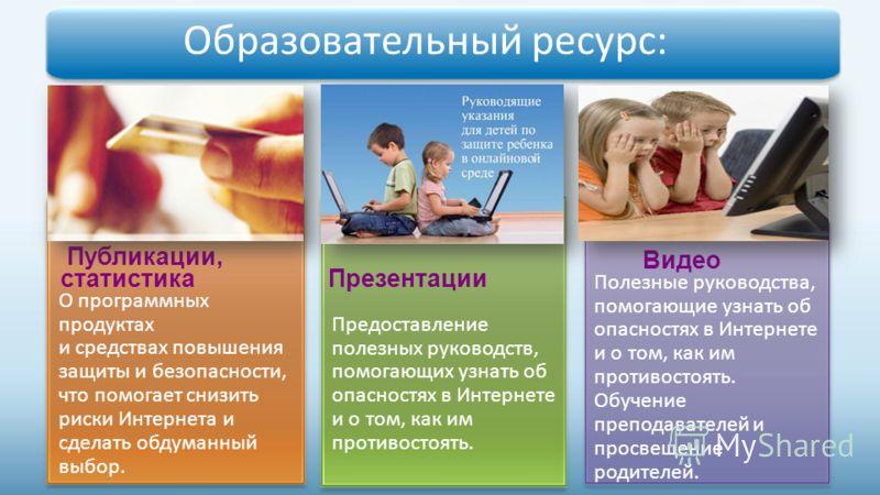 Образовательный ресурс: О программных продуктах и средствах повышения защиты и безопасности, что помогает снизить риски Интернета и сделать обдуманный выбор. Предоставление полезных руководств, помогающих узнать об опасностях в Интернете и о том, как