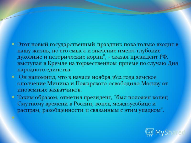 Этот новый государственный праздник пока только входит в нашу жизнь, но его смысл и значение имеют глубокие духовные и исторические корни