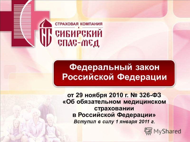 от 29 ноября 2010 г. 326-ФЗ «Об обязательном медицинском страховании в Российской Федерации» Вступил в силу 1 января 2011 г. Федеральный закон Российской Федерации