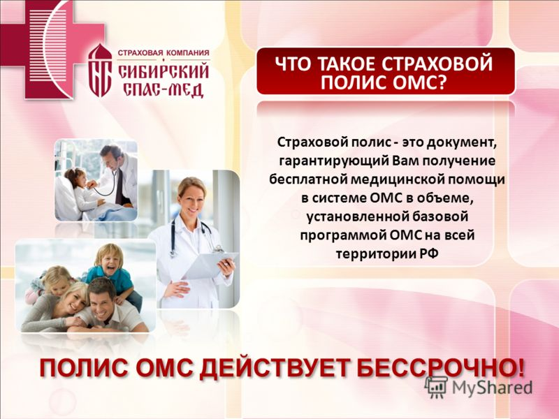 Обследование по омс в москве