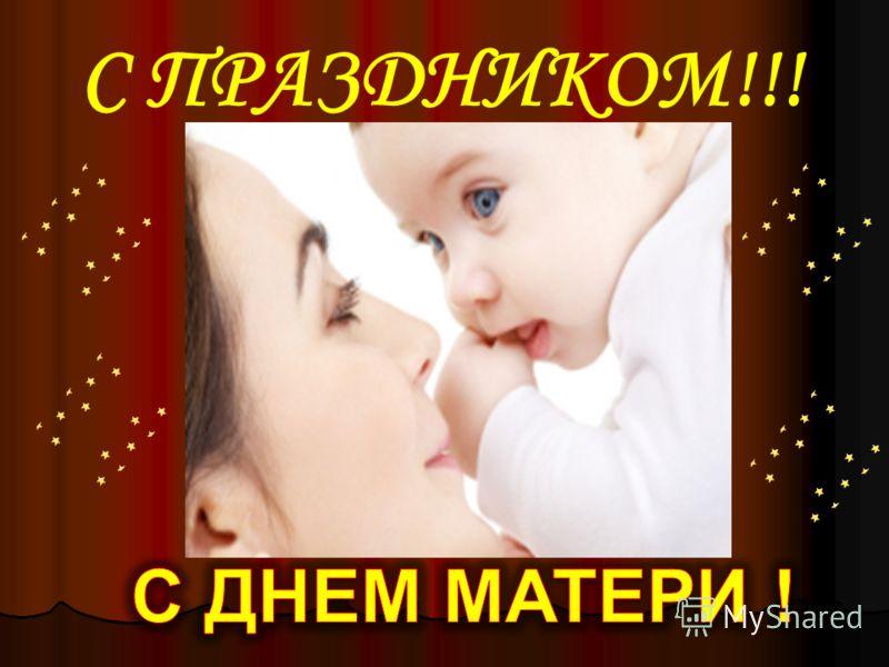 С ПРАЗДНИКОМ!!! Никто не знает всё, как мать, Никто, как мать, не понимает, Никто не может так ласкать, Никто, как мать, не сострадает. Никто, как мать, не может дать, Никто, как мать, прощать не может. И так любить и ожидать Никто, как мать, не може