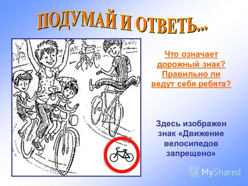 Что означает дорожный знак? Правильно ли ведут себя ребята? Здесь изображен знак «Движение велосипедов запрещено»
