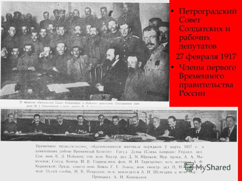 первый урок 1917 года решили