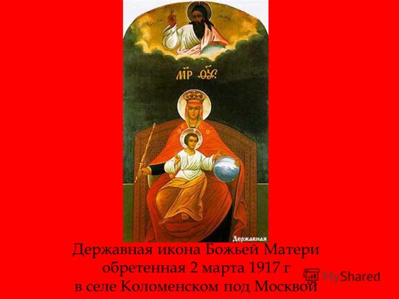 Державная икона Божьей Матери обретенная 2 марта 1917 г в селе Коломенском под Москвой
