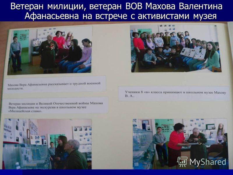 Ветеран милиции, ветеран ВОВ Махова Валентина Афанасьевна на встрече с активистами музея