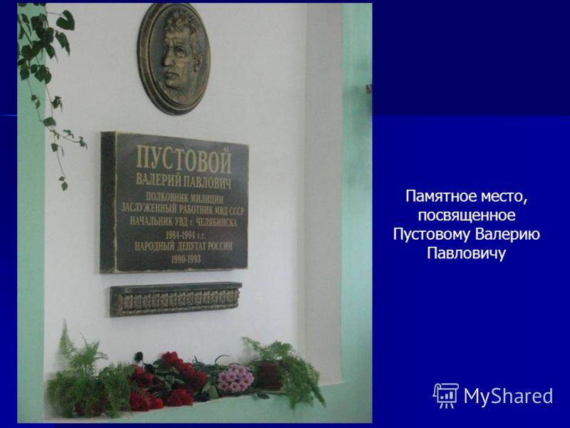 Памятное место, посвященное Пустовому Валерию Павловичу