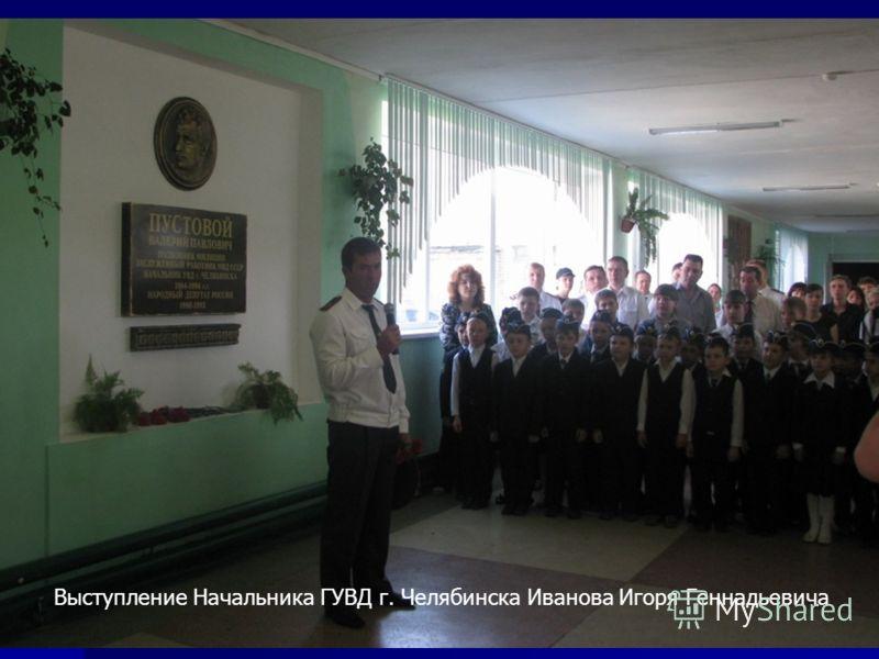 Выступление Начальника ГУВД г. Челябинска Иванова Игоря Геннадьевича