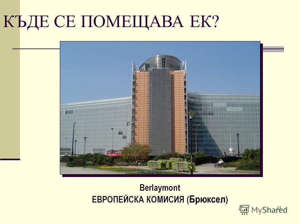 27 Berlaymont ЕВРОПЕЙСКА КОМИСИЯ ( Брюксел ) КЪДЕ СЕ ПОМЕЩАВА ЕК?