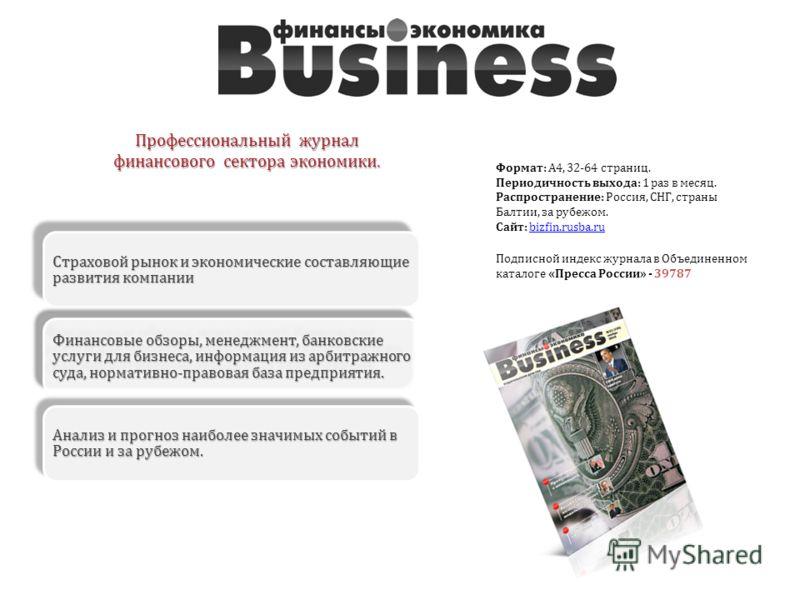 Страховой рынок и экономические составляющие развития компании Финансовые обзоры, менеджмент, банковские услуги для бизнеса, информация из арбитражного суда, нормативно-правовая база предприятия. Анализ и прогноз наиболее значимых событий в России и