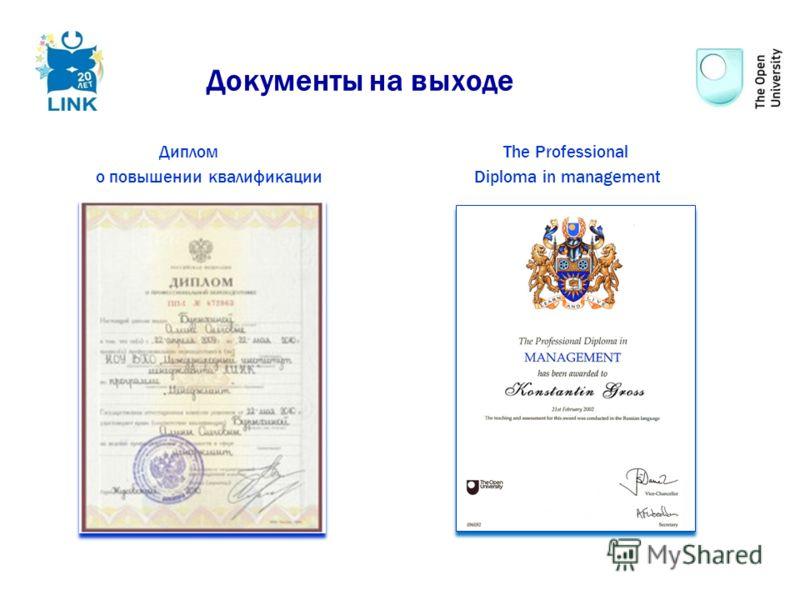 Документы на выходе Диплом The Professional о повышении квалификации Diploma in management