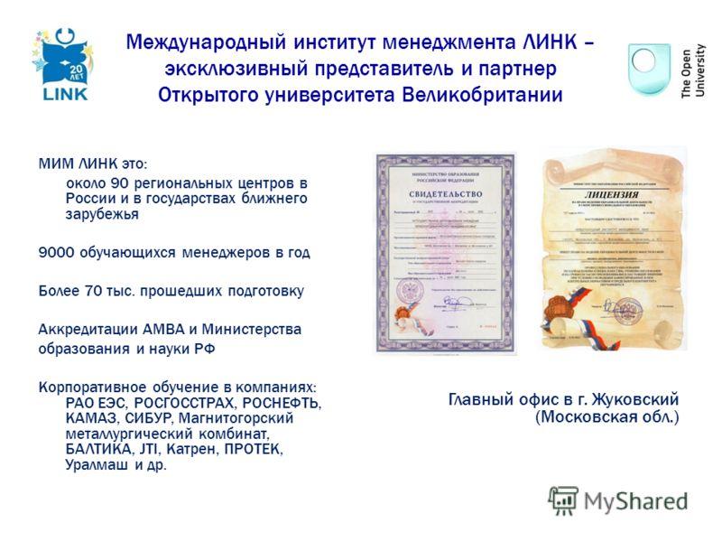 Международный институт менеджмента ЛИНК – эксклюзивный представитель и партнер Открытого университета Великобритании МИМ ЛИНК это: около 90 региональных центров в России и в государствах ближнего зарубежья 9000 обучающихся менеджеров в год Более 70 т