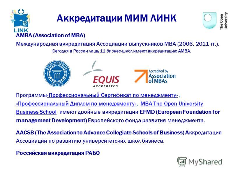 Аккредитации МИМ ЛИНК АМВА (Association of MBA) Международная аккредитация Ассоциации выпускников МВА (2006, 2011 гг.). Сегодня в России лишь 11 бизнес-школ имеют аккредитацию АМВА. Программы«Профессиональный Сертификат по менеджменту»,«Профессиональ