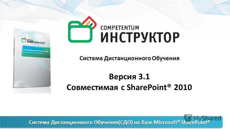Система Дистанционного Обучения Версия 3.1 Совместимая с SharePoint® 2010 Система Дистанционного Обучения(СДО) на базе Microsoft® SharePoint®