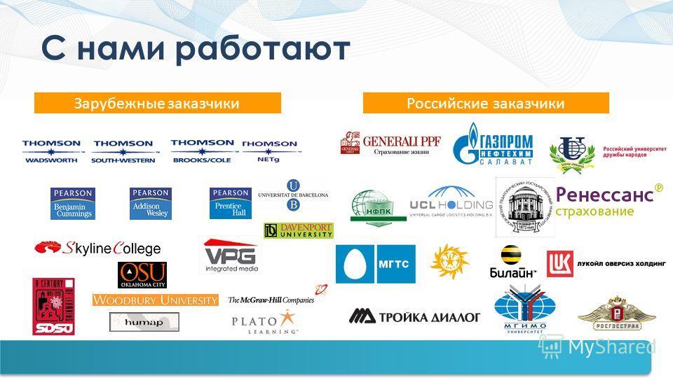 С нами работают Российские заказчики Зарубежные заказчики