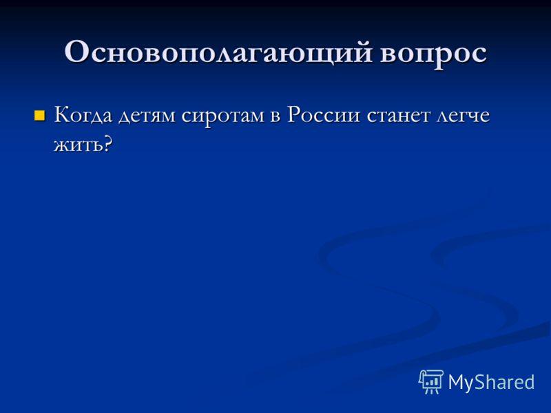 Основополагающий вопрос Когда детям сиротам в России станет легче жить? Когда детям сиротам в России станет легче жить?