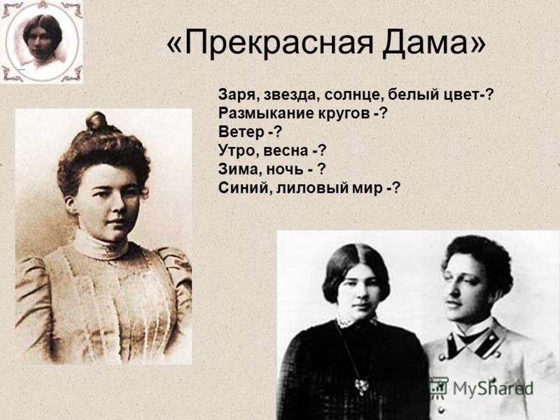 «Прекрасная Дама» Заря, звезда, солнце, белый цвет-? Размыкание кругов -? Ветер -? Утро, весна -? Зима, ночь - ? Синий, лиловый мир -?