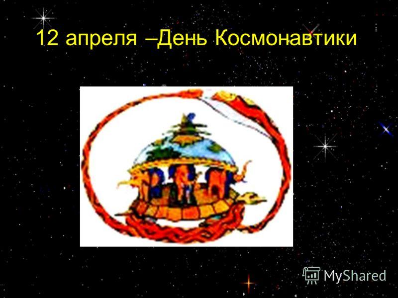 12 апреля –День Космонавтики.