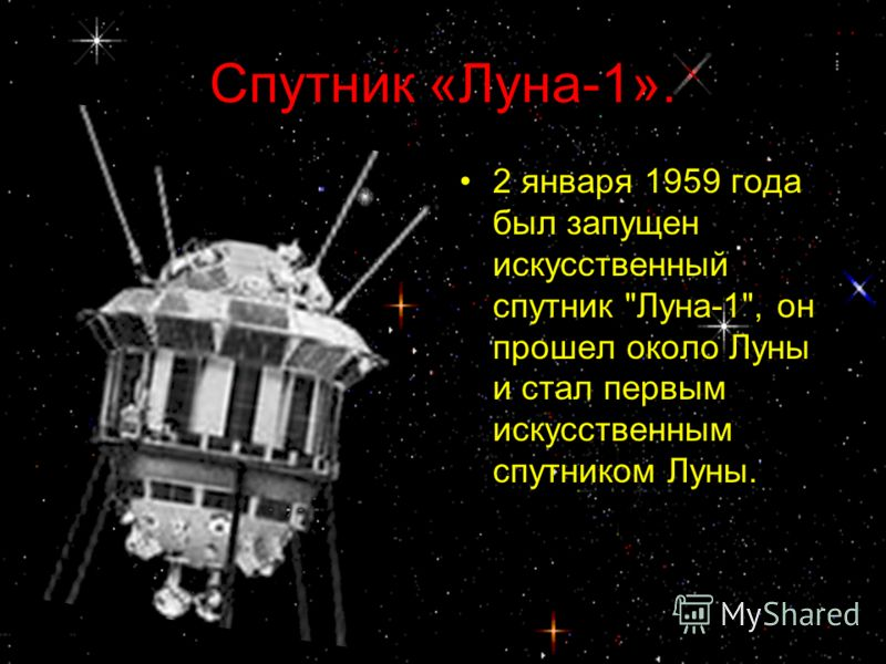 Спутник «Луна-1». 2 января 1959 года был запущен искусственный спутник Луна-1, он прошел около Луны и стал первым искусственным спутником Луны.