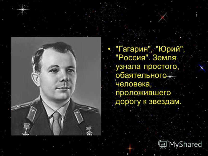 Гагарин, Юрий, Россия. Земля узнала простого, обаятельного человека, проложившего дорогу к звездам.