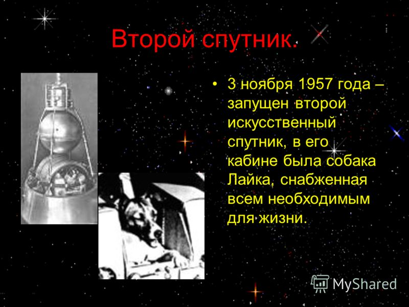 Вид земли из космоса презентация