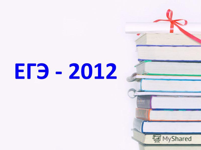 ЕГЭ - 2012