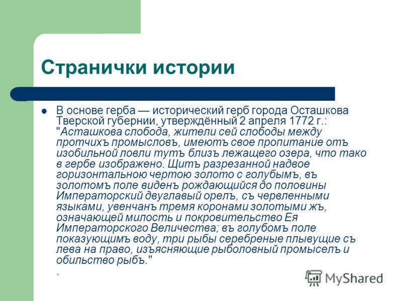Странички истории В основе герба исторический герб города Осташкова Тверской губернии, утверждённый 2 апреля 1772 г.: