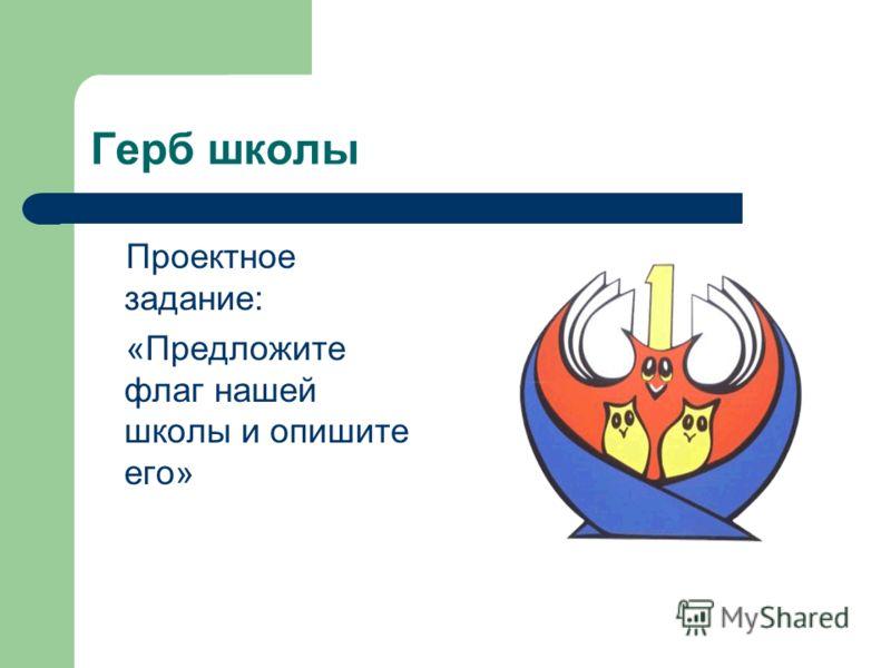 Герб школы Проектное задание: «Предложите флаг нашей школы и опишите его»