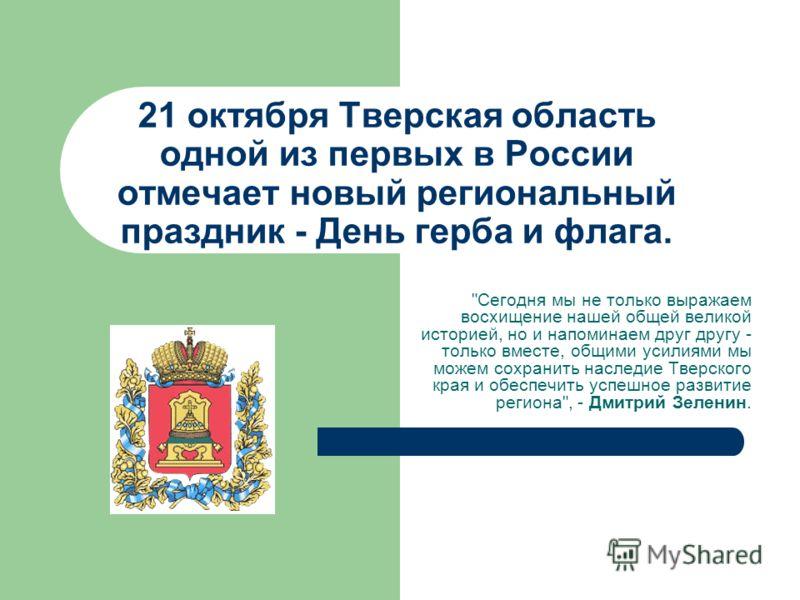 21 октября Тверская область одной из первых в России отмечает новый региональный праздник - День герба и флага.