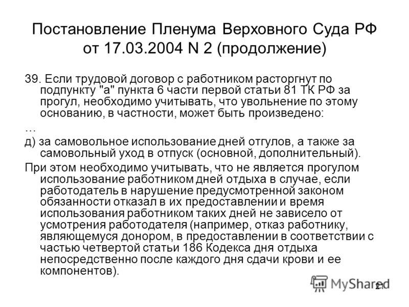 статья 303 тк рф управления базами