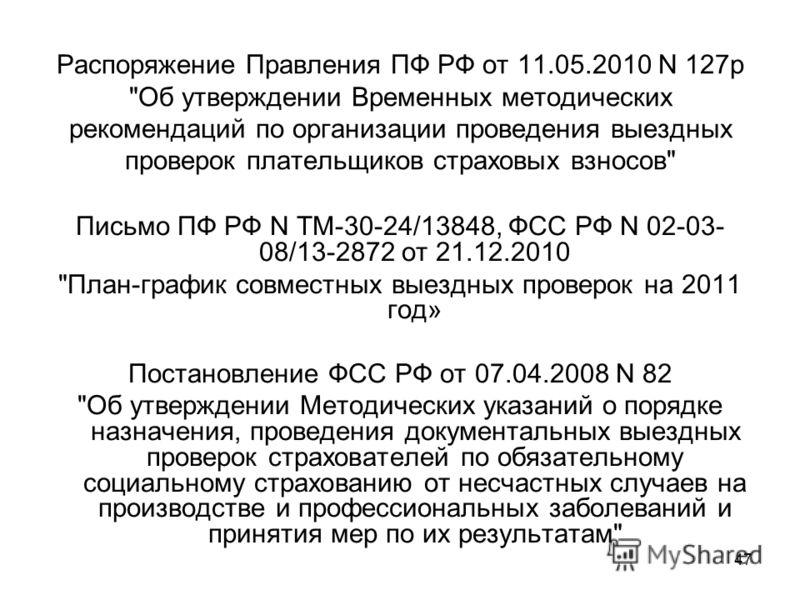 47 Распоряжение Правления ПФ РФ от 11.05.2010 N 127р