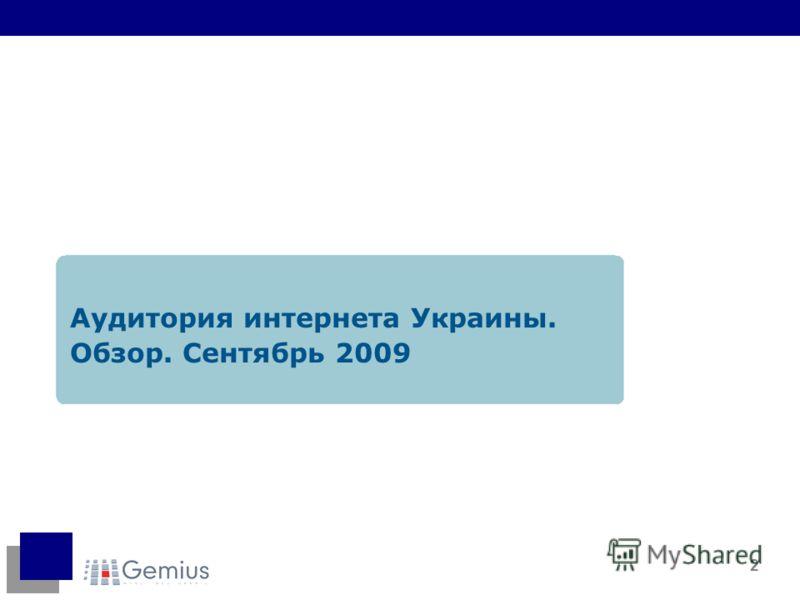 2 Аудитория интернета Украины. Обзор. Сентябрь 2009