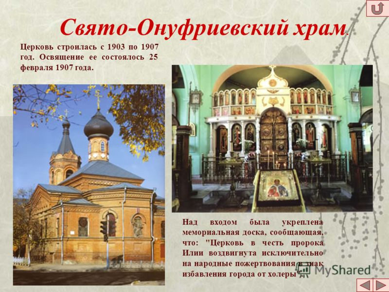 Церковь строилась с 1903 по 1907 год. Освящение ее состоялось 25 февраля 1907 года. Над входом была укреплена мемориальная доска, сообщающая, что:
