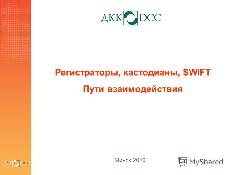 Регистраторы, кастодианы, SWIFT Пути взаимодействия Минск 2010