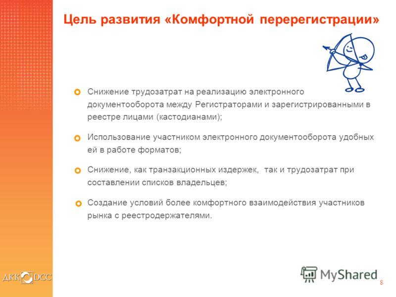 Цель развития «Комфортной перерегистрации» Снижение трудозатрат на реализацию электронного документооборота между Регистраторами и зарегистрированными в реестре лицами (кастодианами); Использование участником электронного документооборота удобных ей