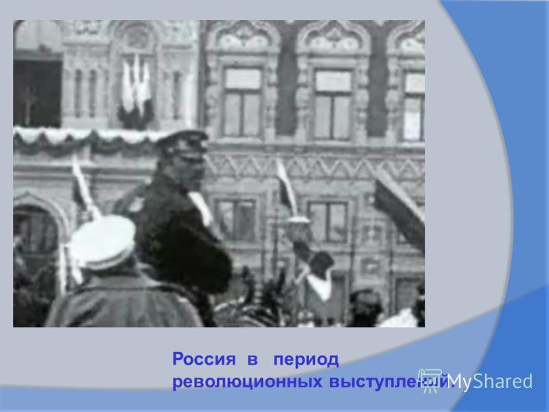 Россия в период революционных выступлений.