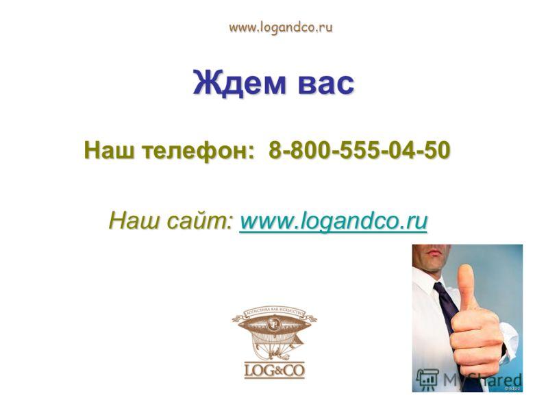 Ждем вас Наш телефон: 8-800-555-04-50 Наш сайт: www.logandco.ru www.logandco.ru www.logandco.ru
