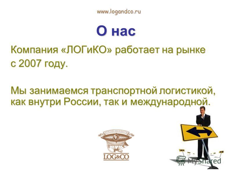 О нас Компания «ЛОГиКО» работает на рынке с 2007 году. Мы занимаемся транспортной логистикой, как внутри России, так и международной. www.logandco.ru