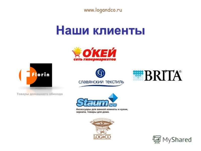 Наши клиенты www.logandco.ru