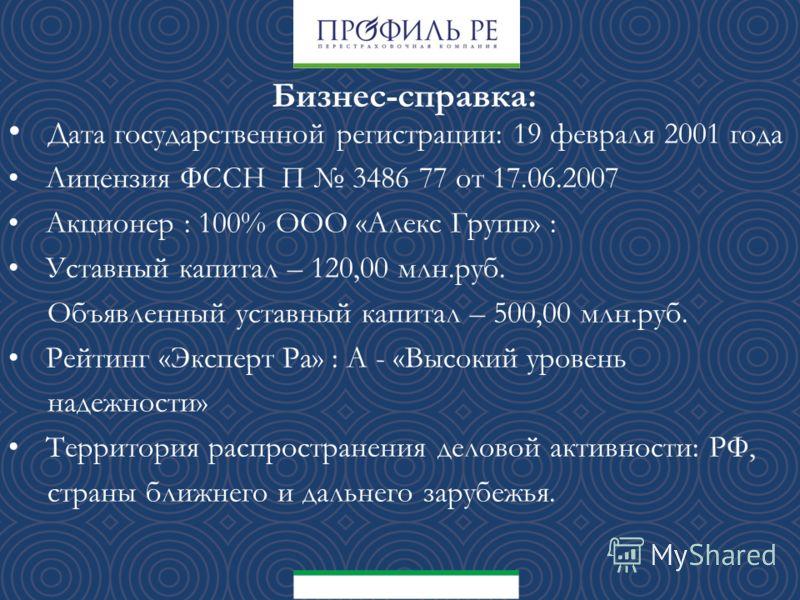 Дата государственной регистрации: 19 февраля 2001 года Лицензия ФССН П 3486 77 от 17.06.2007 Акционер : 100% ООО «Алекс Групп» : Уставный капитал – 120,00 млн.руб. Объявленный уставный капитал – 500,00 млн.руб. Рейтинг «Эксперт Ра» : А - «Высокий уро