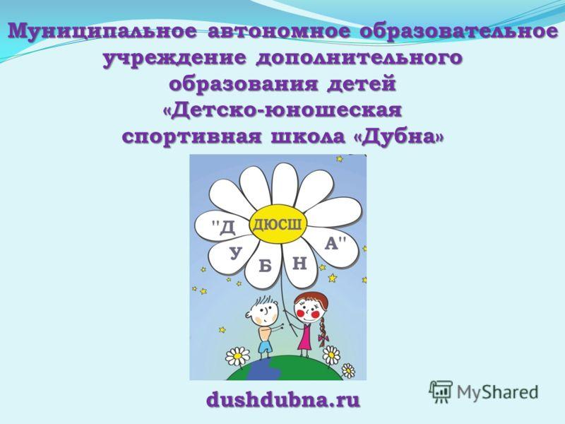 Муниципальное автономное образовательное учреждение дополнительного образования детей «Детско-юношеская спортивная школа «Дубна» dushdubna.ru